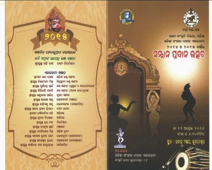 odisha sangeet natak academy award presentation