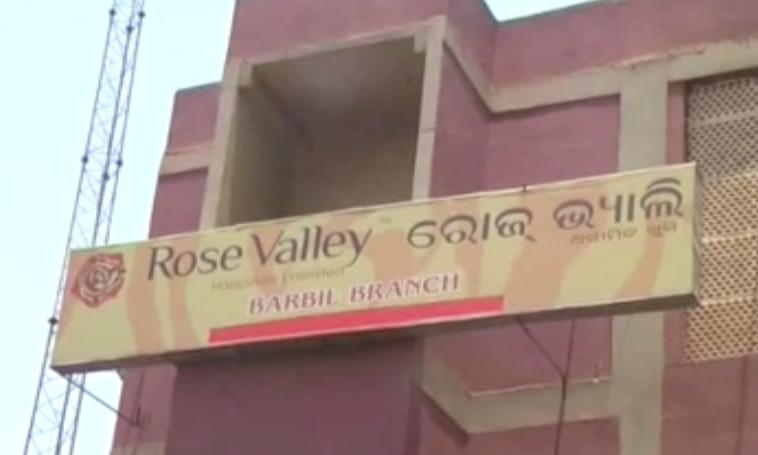 rose vally chitfund