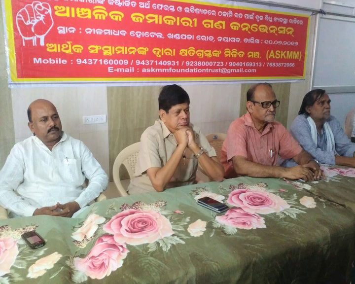 chitfund meeting nayagarh,