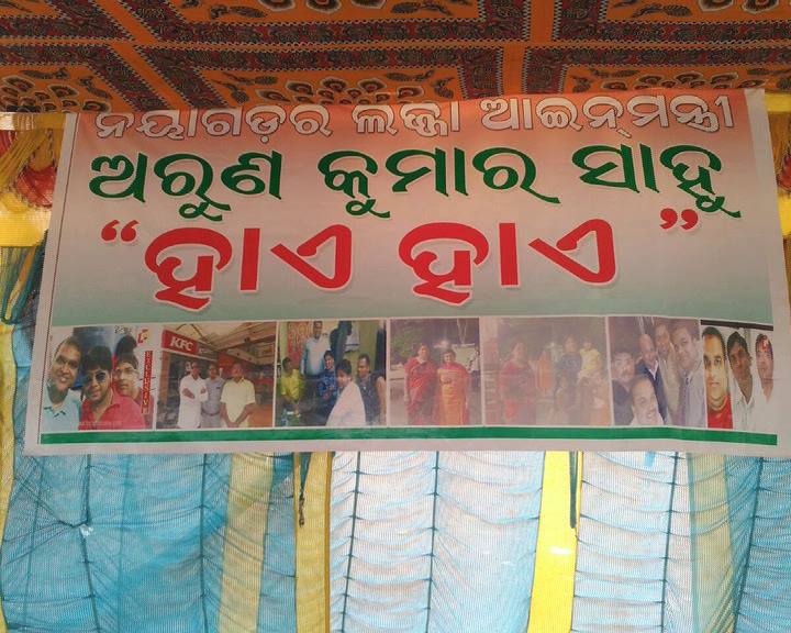 arun sahu protest in nayagarh