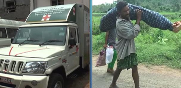mahaprayan ambulance- kalahandi deadbody issue