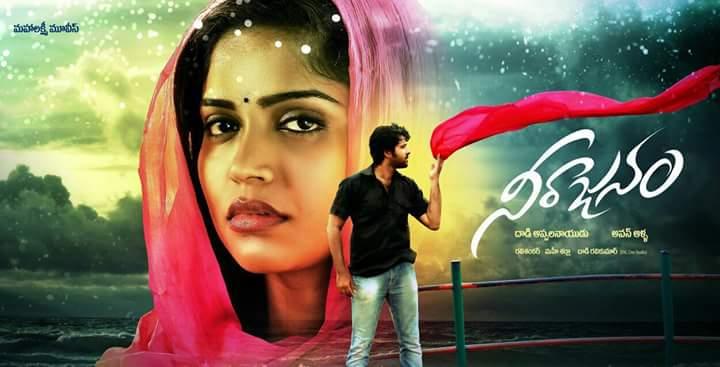 sabasachi mishra in telugu film neerajanak -poster relese