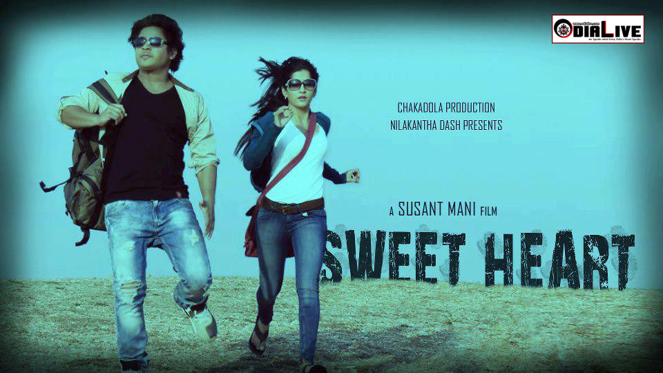 odiya film sweet heart relese today