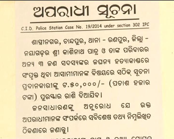 nayagarh murder case