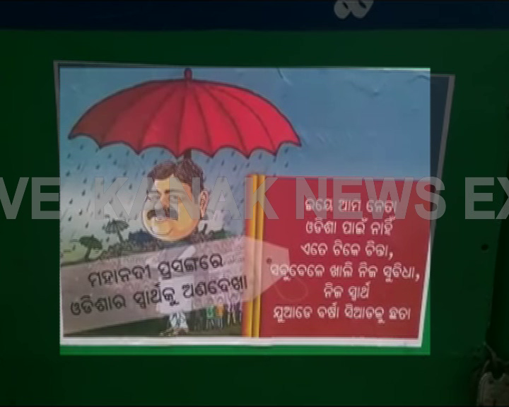 unknown poster in sambalpur city