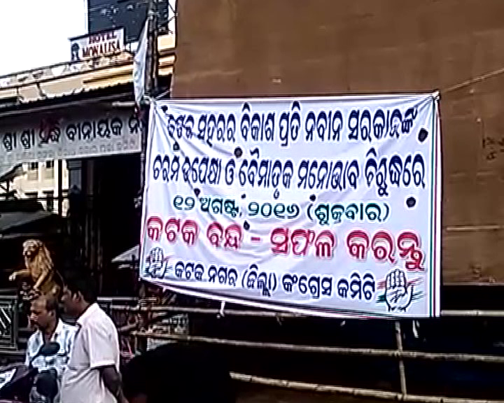 cuttack strike