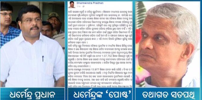 tathagat target dharmendra pradhan