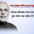 modi address to nation
