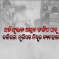 bhubaneswar comment
