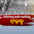 Protest Against Maoist Activities By 30 Villages In Malkangiri