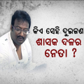 Two BJD's Leader Involved In Chit Fund Scam; Reveals Pradip Sethy