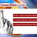jilla parisad election