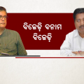 Panchayat Poll: BJD MP Vs BJD MLA In Kendrapara