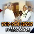 Naveen-Nitish 20 minutes meeting