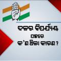 congress lost panchayt polls