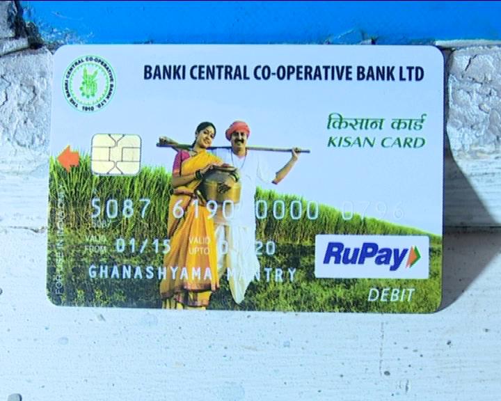 rupay card for farmers