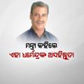 GAIL India Project in Twin City Odisha