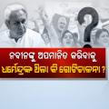Ruckus of BJP Workers During Naveen Patnaik's Speech In Bhubaneswar