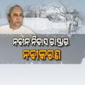 roads towards naveen nivas will change