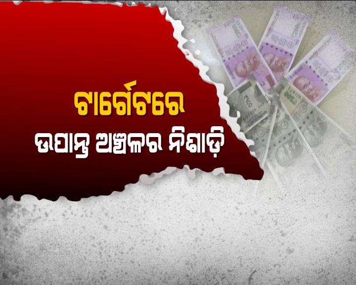 fake note racket in odisha