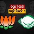special news- bjp-bjd competition in odisha