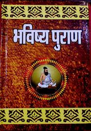 Bhaivisya-Purana-