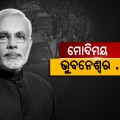 special news- modi craze in bhubaneswar
