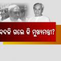 CM Naveen Patnaik Visits Riot-Hit Bhadrak