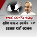 naveen announces news plan for labours