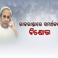 Protest of BJD Workers