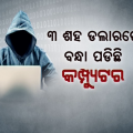 WannaCry Ransomware Attacks Systems In Sambalpur, Kalahandi & Nayagarh