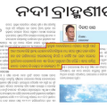 dillip roy article