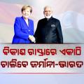 PM Narendra Modi Germany visit
