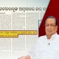 Controversy Over Niranjan Patnaik's Article On BJD Infighting