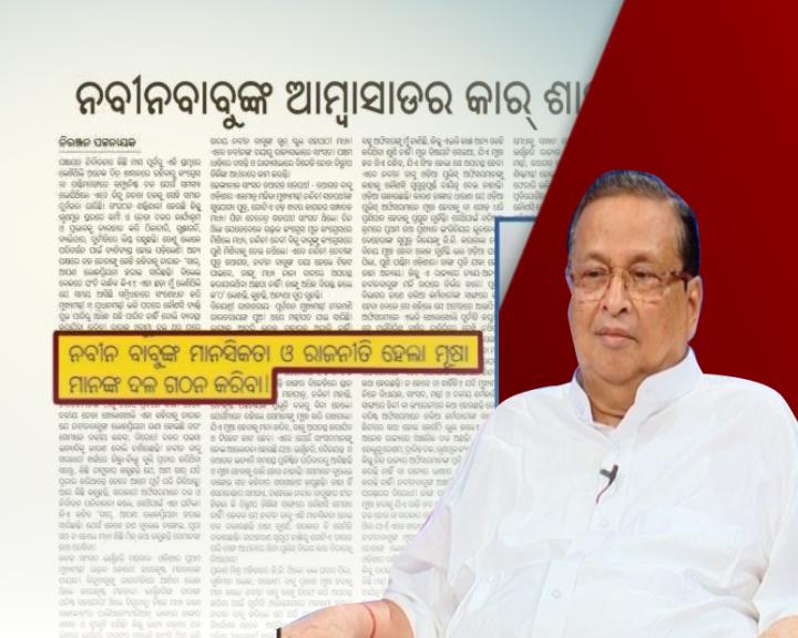 Controversy Over Niranjan Patnaik's Article On BJD Infighting