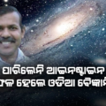 odia scientist weight of star