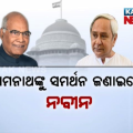 naveen pattanaik supports ramnath