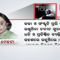 geeta said nabeen pattanaik story