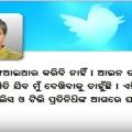 baijayant tweet