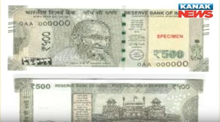 rbi news 500 notes