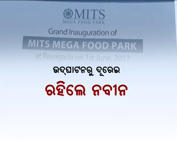 naveen did not go inauguration