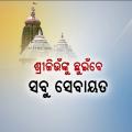 sebayat can touch jagannath temple
