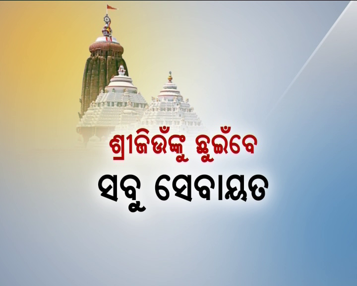 sebayat can touch jagannath temple