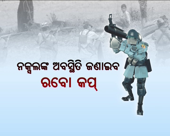 robots to fight with naxal