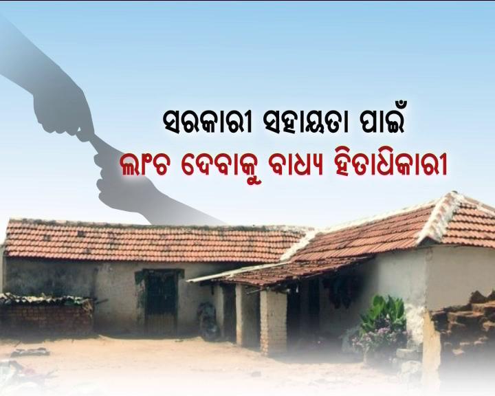 Odisha Give Bribe