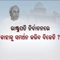president election, bjp congress meet