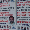 aap poster