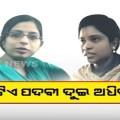 Two Officers For One Post In Rourkela Municipality Corporation