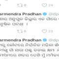 anugul wardmember issue - dharmendra pradhan tweets