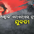 Innocent Girl From Baripada Becomes Victim of A Viral Video